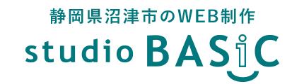 静岡県沼津市のweb制作 studio BASiC
